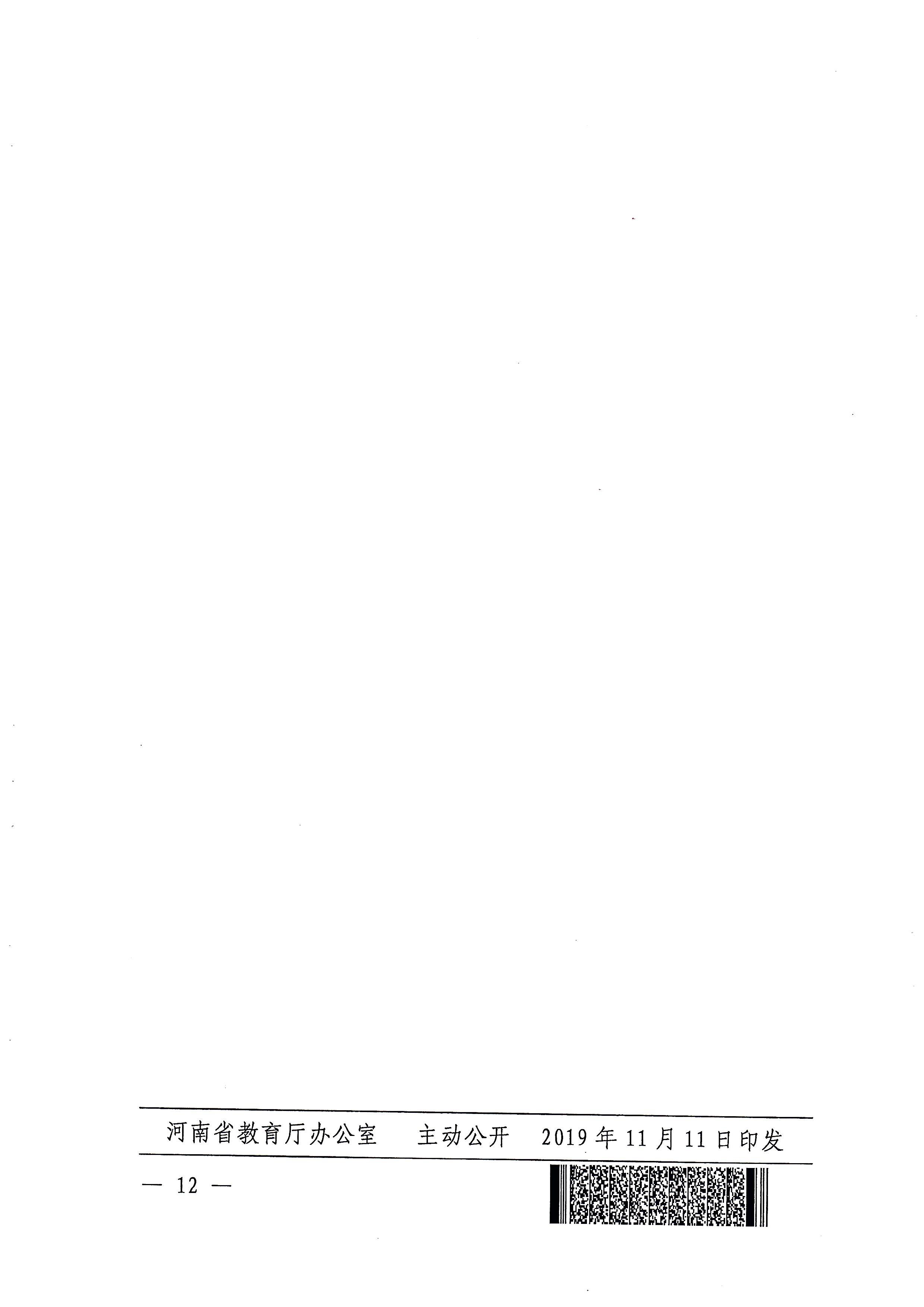 豫教财【2019】150号-河南省教育厅 河南省人力资源和社会保障厅 河南省财政厅关于印发《河南省中等职业教育国家奖学金评审实施暂行办法》的通知.jpg