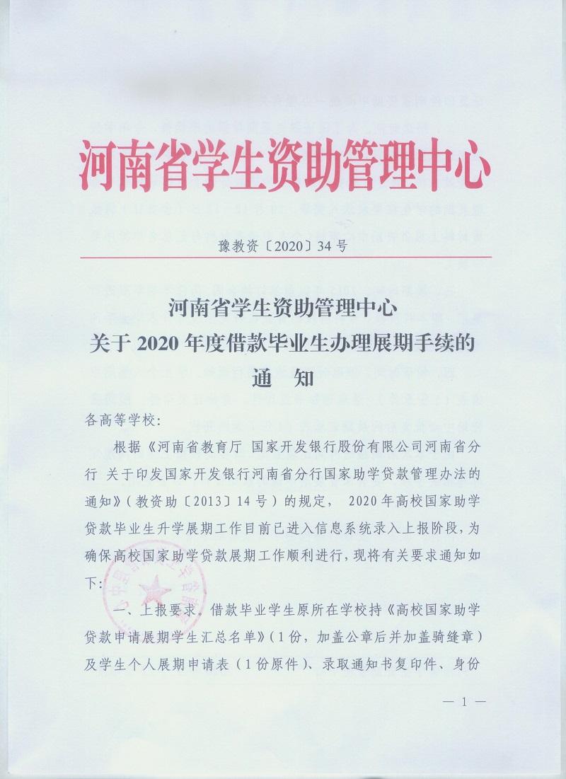 豫教资〔2020〕34号_页面_1.jpg