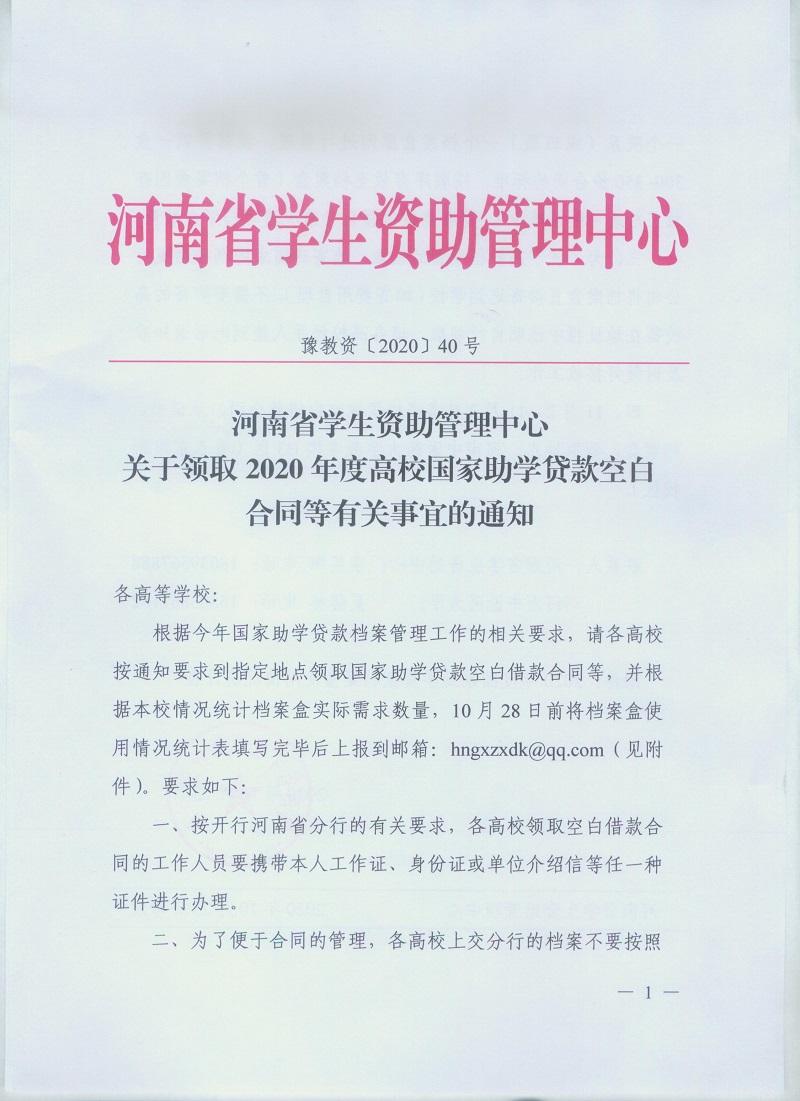 豫教资〔2020〕40号_页面_1.jpg