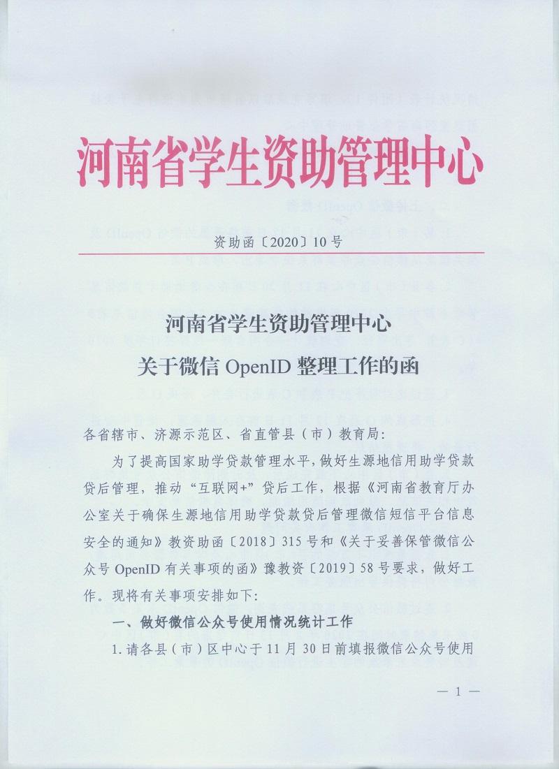 资助函〔2020〕10号---关于微信OpenID整理工作的函_页面_1.jpg