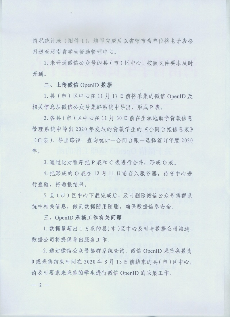资助函〔2020〕10号---关于微信OpenID整理工作的函_页面_2.jpg