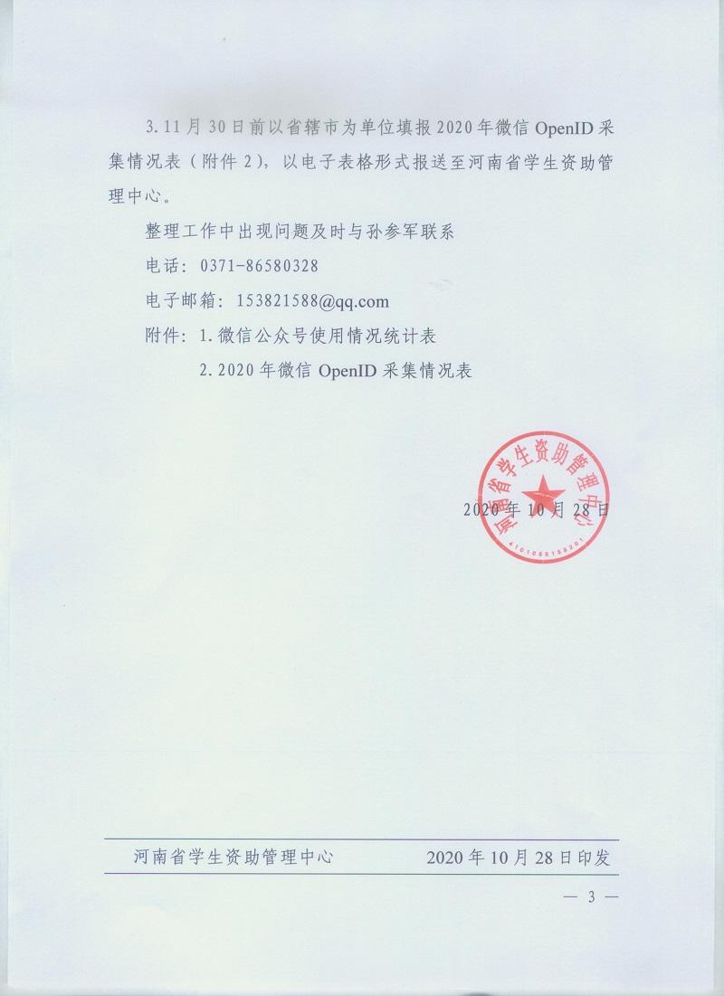 资助函〔2020〕10号---关于微信OpenID整理工作的函_页面_3.jpg