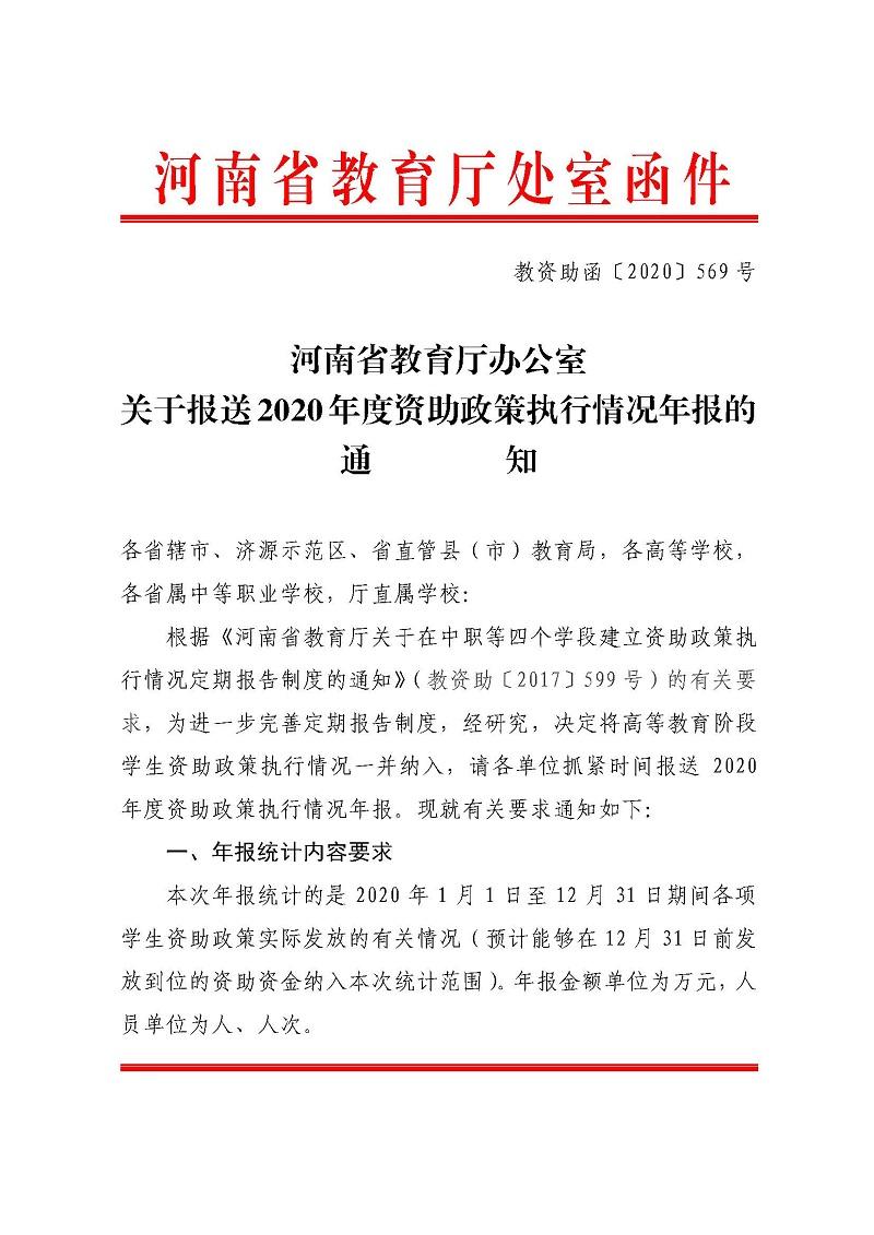 河南省教育厅办公室关于报送2020年资助政策执行情况年报的通知_页面_1.jpg