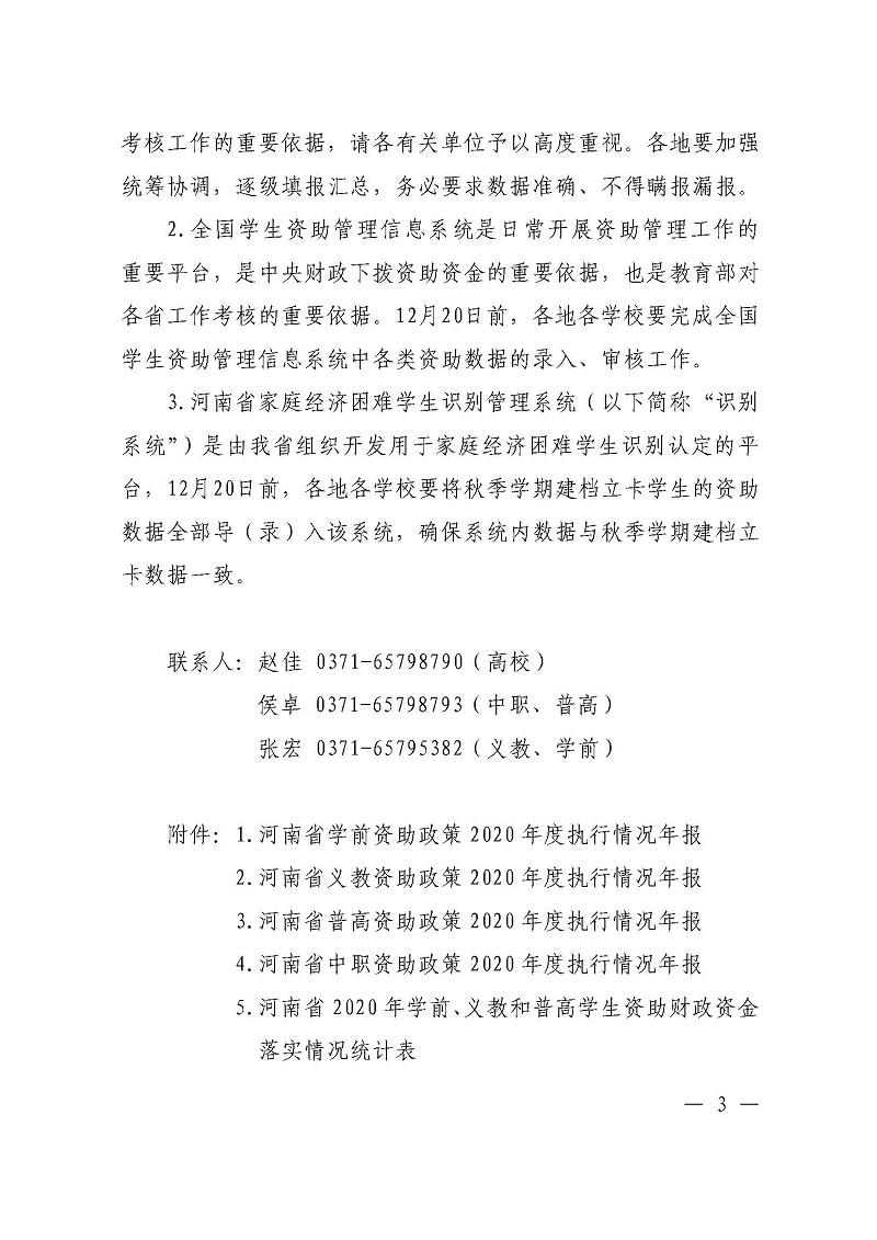 河南省教育厅办公室关于报送2020年资助政策执行情况年报的通知_页面_3.jpg