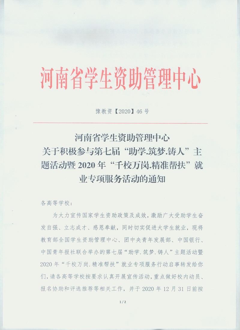 豫教资〔2020〕46号_页面_1.jpg
