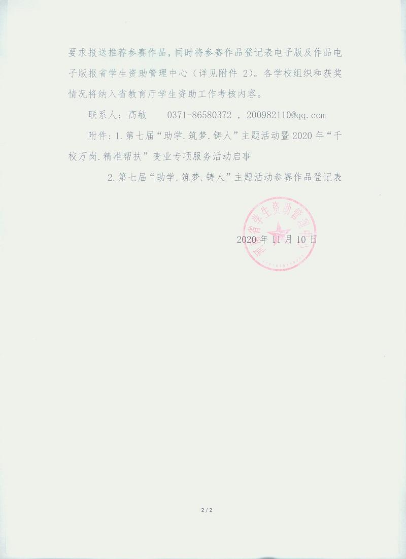 豫教资〔2020〕46号_页面_2.jpg