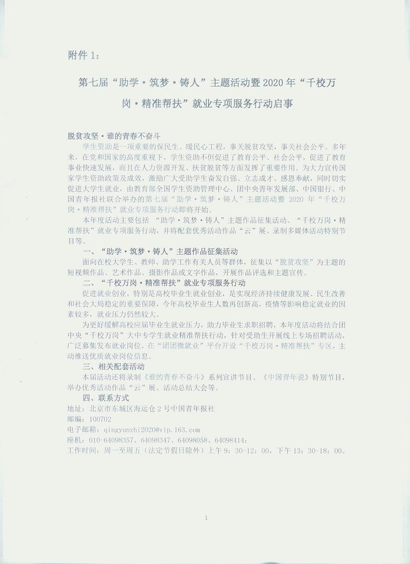 豫教资〔2020〕46号_页面_3.jpg