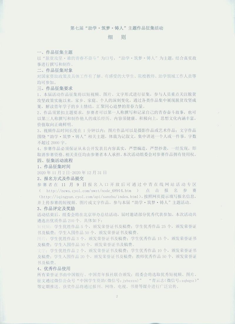 豫教资〔2020〕46号_页面_4.jpg