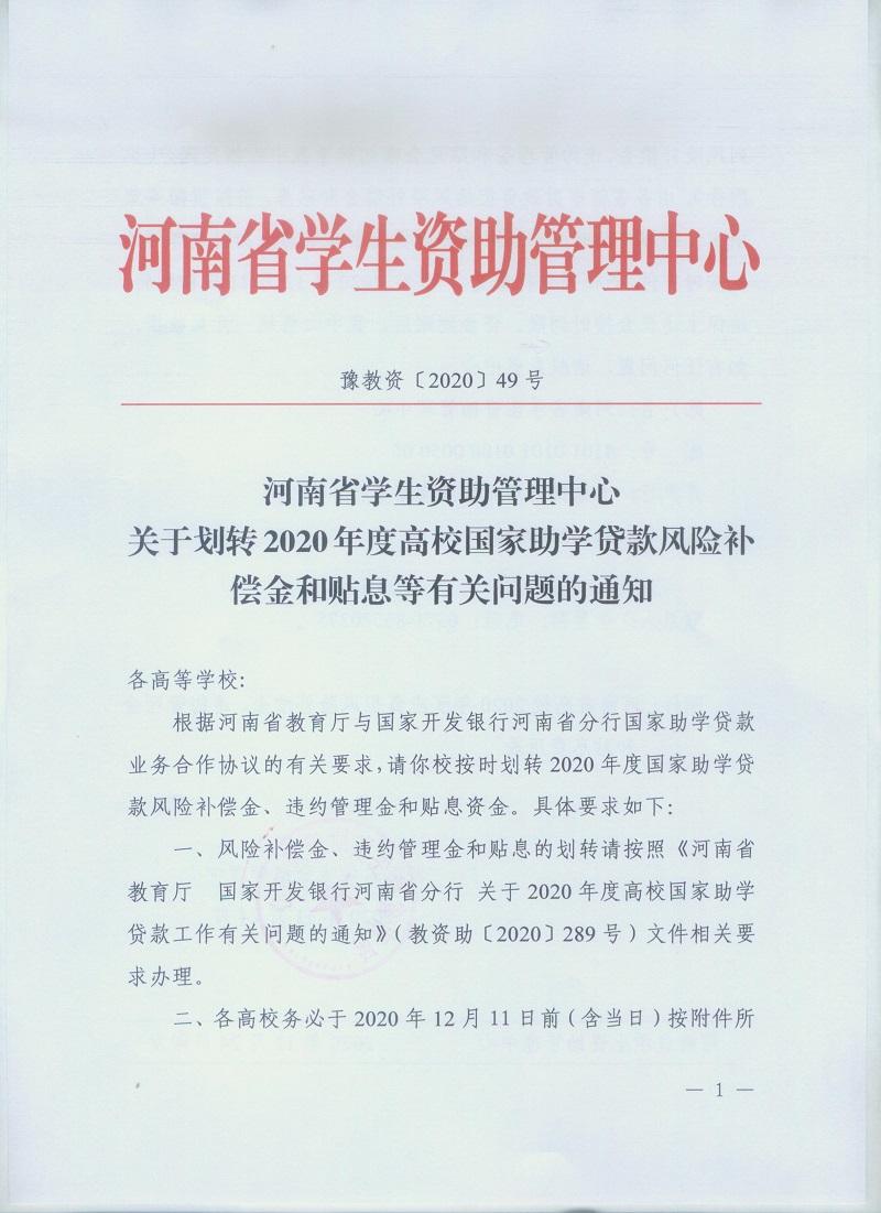 豫教资〔2020〕49号_页面_1.jpg
