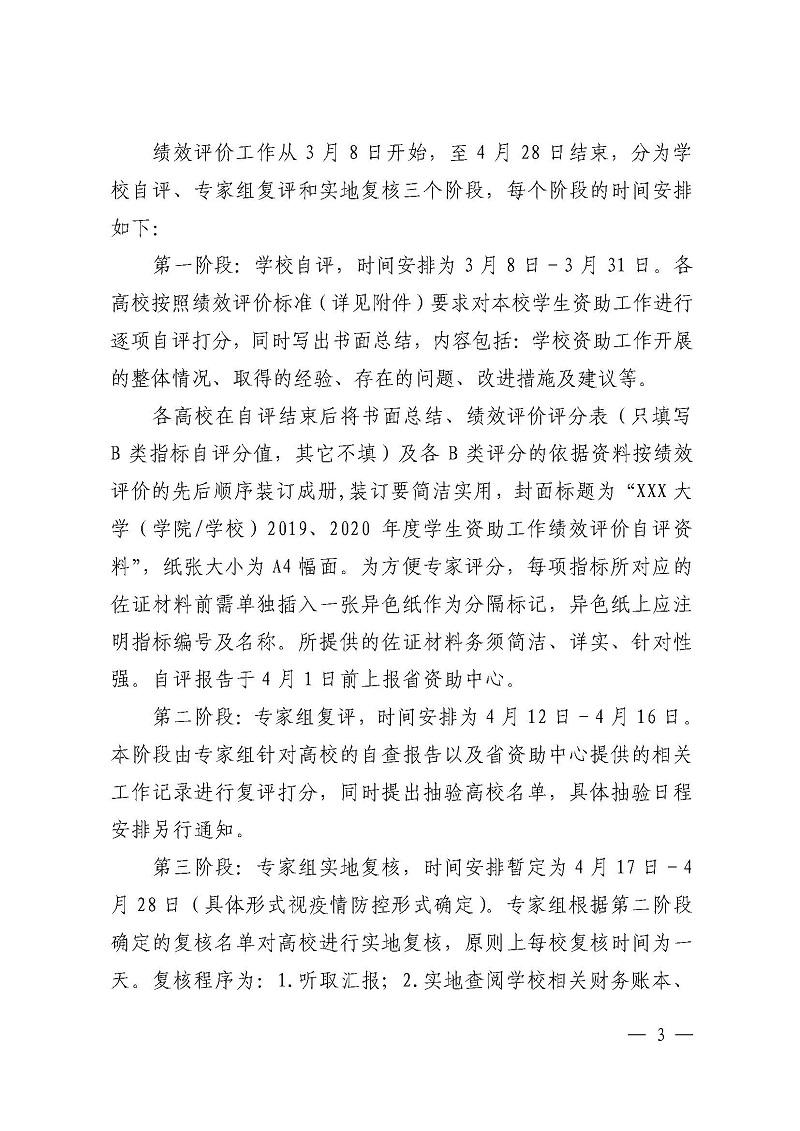 (资助中心) 教资助〔2021〕90号_页面_03.jpg