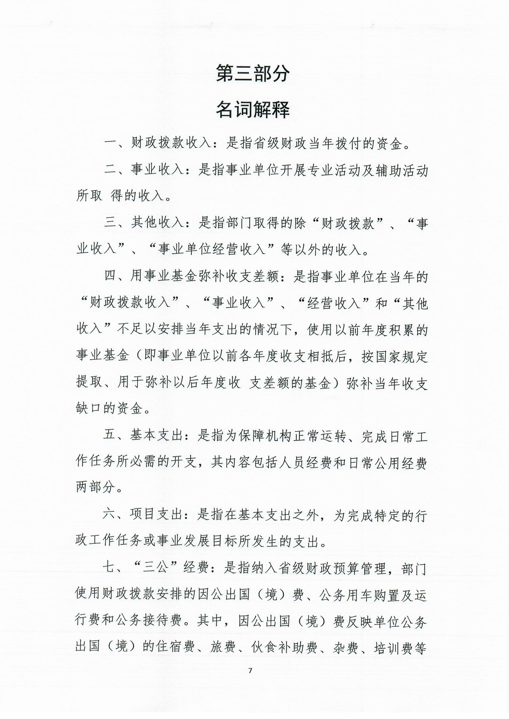 河南省学生资助管理中心预算公开(1)_页面_07.jpg